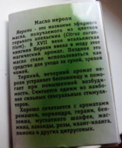 Информация о свойствах масла нероли на упаковке