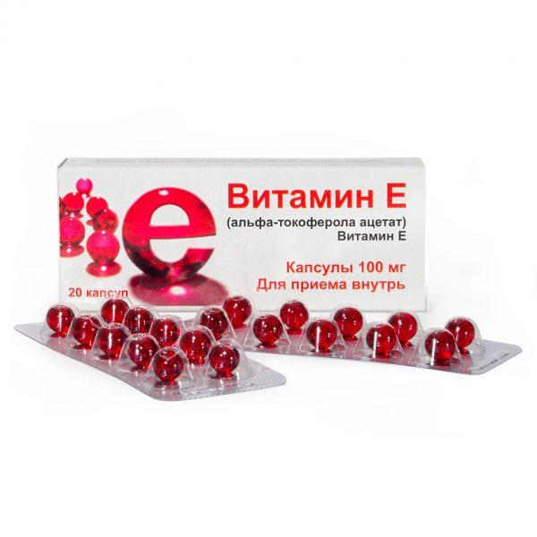 Витамин Е (токоферол) в упаковке