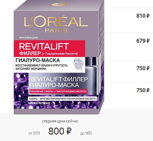 Антивозрастная гиалуро-маска для лица L'Oreal Paris Revitalift филлер, стоимость по Яндекс.Маркету