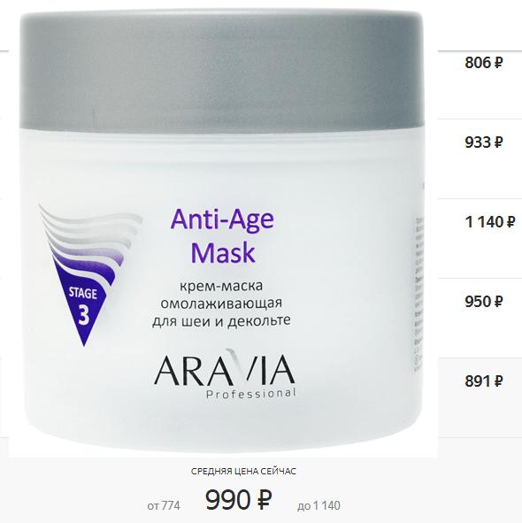Aravia Professional Anti-Age Mask для шеи и декольте, стоимость по Яндекс.Маркету