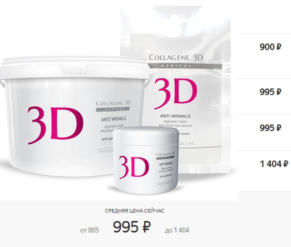 Альгинатная маска Medical Collagene 3D Anti Wrinkle, стоимость по Яндекс.Маркету