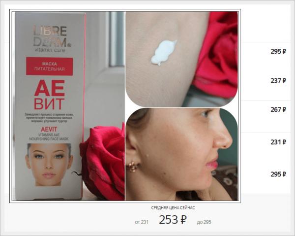 Питательная маска Librederm «Аевит» и её стоимость по данным Яндекс.Маркета