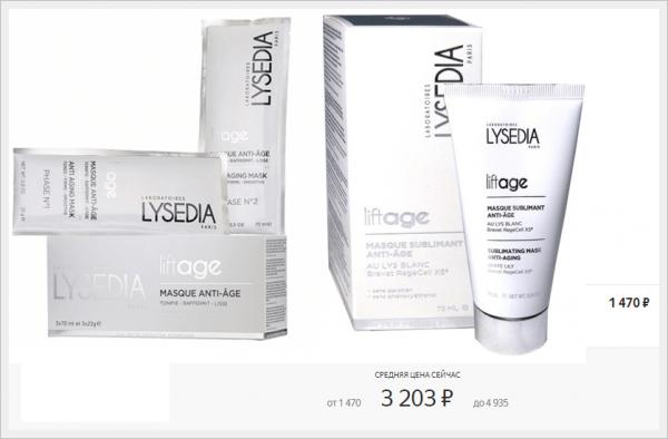 Lysedia Sublimating Anti-Aging Mask и её стоимость по данным Яндекс.Маркета