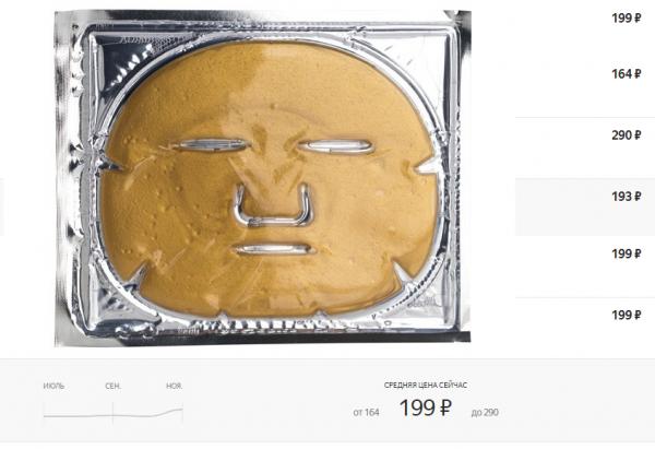 Коллагеновая маска Beauty Style с биозолотом и арганой, её стоимость по данным Яндекс.Маркета
