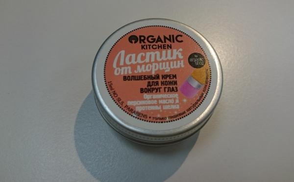 Крем для кожи вокруг глаз Ластик от морщин серия Organic Kitchen Organic Shop