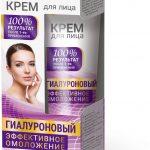 Крем гиалуроновый «Эффективное омоложение» от Fito Косметик