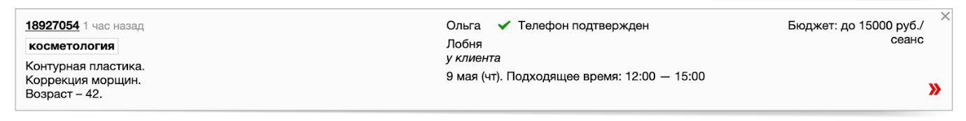 Пример заказа по косметологии