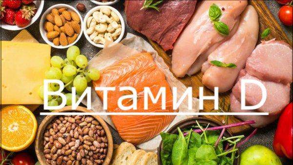 Витамин D — в капсулах, каплях, таблетках, польза и вред, в каких продуктах содержится