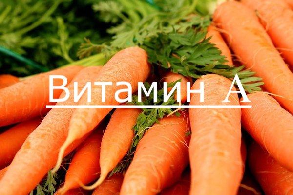 Витамин A: польза и вред, зачем нужен и в каких продуктах содержится