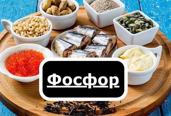 Фосфор – роль в организме, избыток и недостаток, в каких продуктах содержится, в таблетках