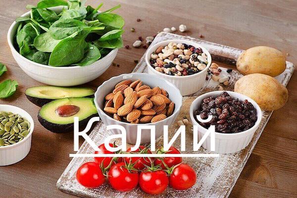 Калий – польза и вред, в таблетках и ампулах, недостаток в организме