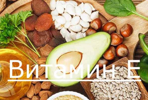 Витамин E – польза и вред, в таблетках, в капсулах, к чему приводит дефицит