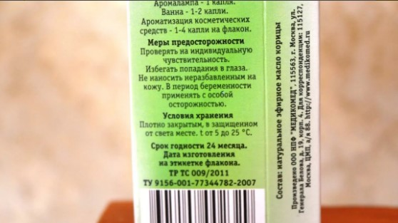 Коробка эфирного масла корицы