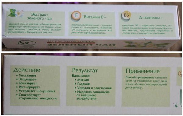 Упаковка крема «Зеленый чай»: коллаж