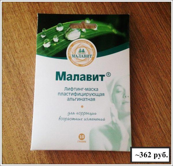 Альгинатная лифтинг-маска Малавит «Для коррекции возрастных изменений», её стоимость по данным Яндекс.Маркета